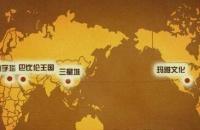 北纬30度之谜 原来中国这条线上有这么多秘密